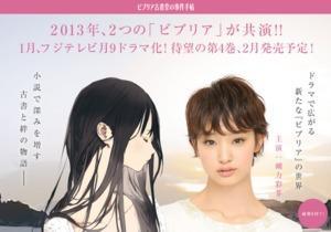 人気小説「ビブリア古書堂の事件手帖」2013年1月にドラマ化 主演の剛力彩芽さん