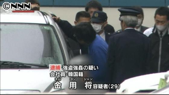 女性宅に侵入し暴行、現金奪う 韓国人逮捕 日テレ
