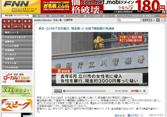 金用将容疑者・金岡隆史容疑者が逮捕される FNNフジテレビ