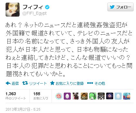 タレントのフィフィさんや柴山昌彦総務副大臣は以下のようにツイッターで発言しています