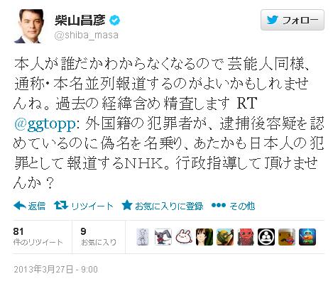 タレントのフィフィさんや柴山昌彦総務副大臣は以下のようにツイッターで発言しています。