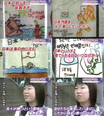 韓国では大人も子供も全員日本人を殺せと言ってる