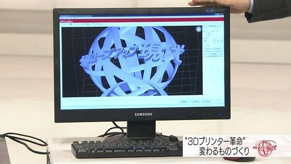 3Dプリンターの話をしてるのに、わざわざサムスンのロゴが目立つようにモニターを置いて、ステマしたNHKw