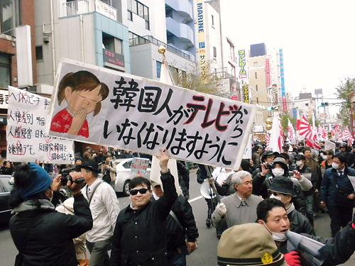 特定アジア粉砕新大久保排害カーニバル!!20130331