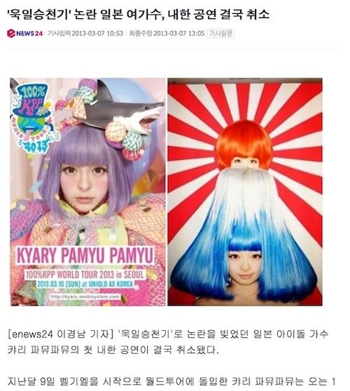 きゃりー韓国公演中止はやっぱり韓国側に原因 旭日旗