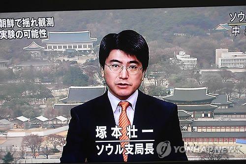 北工作会員リストにNHK職員の塚本壮一ソウル支局長