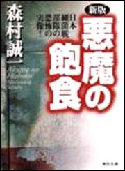 森村誠一『悪魔の飽食』