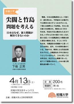「尖閣と竹島問題を考える」~日本はなぜ、領土問題が解決できないのか~