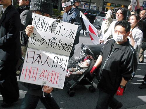中国の脅威を周知するデモin池袋20130407