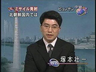 北朝鮮工作員リストにNHK職員NHKソウル支局長の塚本壮一(北朝鮮工作員・スパイ)