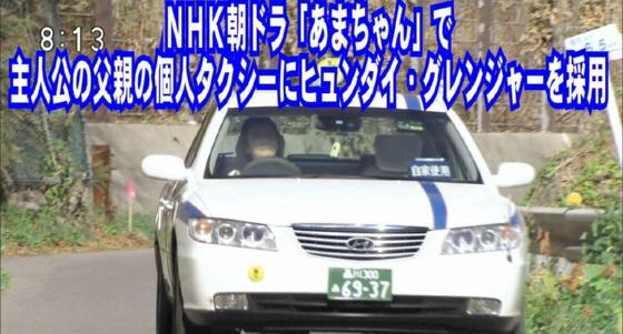 【悲報】 NHK、朝ドラでヒュンダイ車を採用 主人公の父親のタクシーに採用する不自然さ