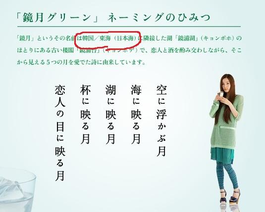 平成23年8月、サントリーの商品紹介のホームページで、日本海の名称として「東海」が使われていたことが発覚し、大問題となったことがある。
