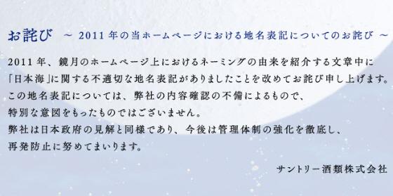 過去「東海(日本海)に隣接した湖」と表示し抗議が殺到した