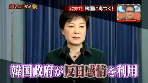 「政権が安定しなくなるとすぐに矛先を日本に向けてきて、それでまた向こうは反日教育されていますから、見事に矛がこっちに向くわけですよ」