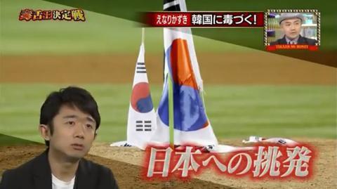 「一番ショックだったのは、WBCで日本対韓国が終わった後で旗を立てるとか!」