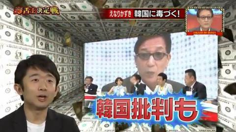 「たまに大阪に行くと、たかじんNOマネーがその代表だと思うんですが、韓国の批判もかなり普通にやるんだなというのは感じます。関東圏のNOマネーを見ていない人は大阪の友人からNOマネーのDVDを送ってもらうと良い