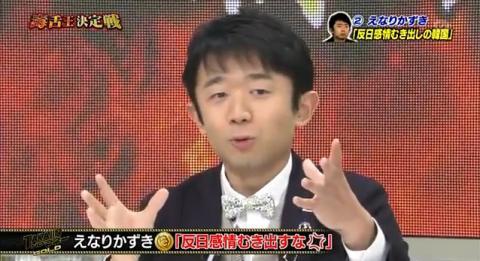 えなり「なんて言うんですか、あのー、おかしいなと思ってたんですよやっぱり東京にいて。やっぱりこう…報道だったり、ワイドショーの扱いでも全然こちらと違うので、だから最初にNOマネーだったら、あとたかじんさ