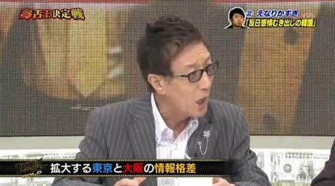 たかじん「韓国は日本に対して劣等感が、あんのかね。逆に優越感があるのかどっちやろう?」