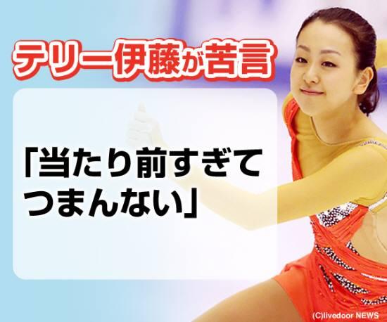 【テレビ】テリー伊藤、浅田真央の引退宣言に苦言「言ってることが当たり前すぎてつまんない」