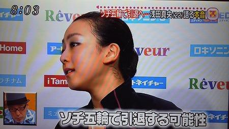 15日、日本テレビ系「スッキリ!!」でフィギュアスケート選手・浅田真央の引退宣言に、テリー伊藤が厳しい意見を突きつけた