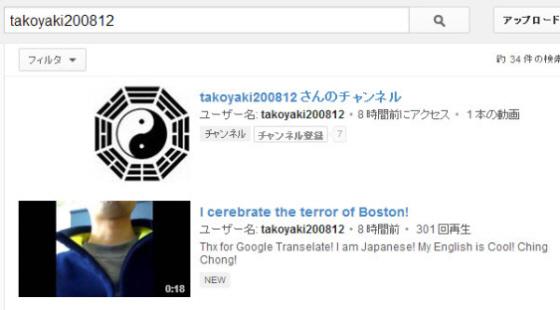 当初は投稿者takoyaki200812の横に対極旗(対極マーク)が付いていた。