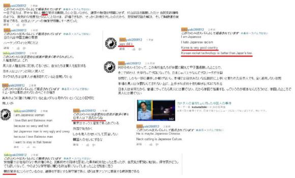 ボストンのテロを祝います:在日韓国人が日本人に成りすまし動画投稿・悪事し日本人名乗る朝鮮人takoyaki200812