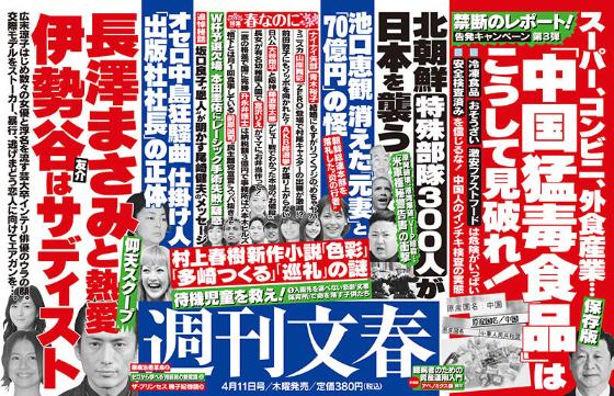 4月4日発売の「週刊文春」(4月11日号)で、伊勢谷友介は過去の交際相手にDVを繰り返し、ストーカー行為もしていたと報じられている。