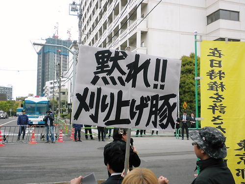 北朝鮮の核恫喝を絶対に許さない抗議活動 in 総連本部前20130420