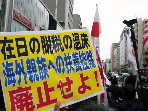 日本人差別をなくせデモin新大久保20130421
