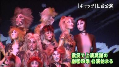 仙台で劇団四季の公演始まる