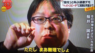 4月25日TBS「Nスタ」新大久保デモ、在特会、有田ヨシフ