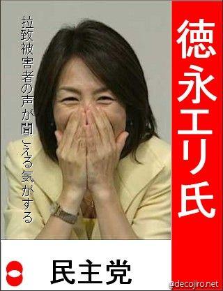 韓国が徳永エリを援護「まるで罪人扱いだ!」・「拉致家族落胆」捏造を擁護する有田芳生と韓国紙