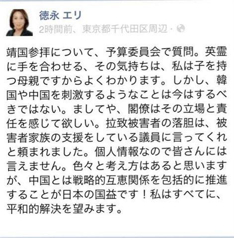 徳永エリは懲りずに自身のFacebookでも、次の通り述べた。