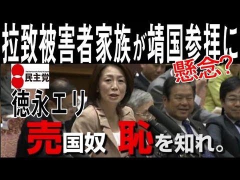 0韓国が徳永エリを援護「まるで罪人扱いだ!」・「拉致家族落胆」捏造を擁護する有田芳生と韓国紙