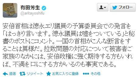 有田芳生安倍首相は徳永エリ議員の予算委員会での発言を「はっきり言います。徳永議員は嘘をついている」と秘書のポストにコメント。一国の首相がこんな断言をすることは異様だ。拉致問題の対応について被害者ご家族