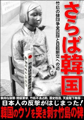 新風ブックレット「さらば韓国 竹島の碑闘争全記録と日韓断交への道」