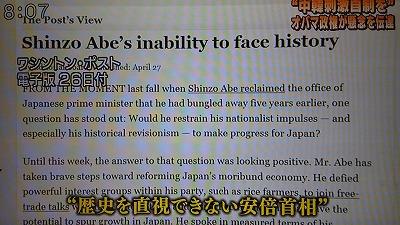 4月28日TBSサンデーモーニング河野洋平らが嘘のオンパレ・歴史事実、サンフランシスコ平和条約、東京裁判、靖国神社