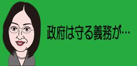【政治】高木美保さん「ある憲法学者は、政府が改憲を言い出すのは違憲であると言ってた」 96条改正に異論の声