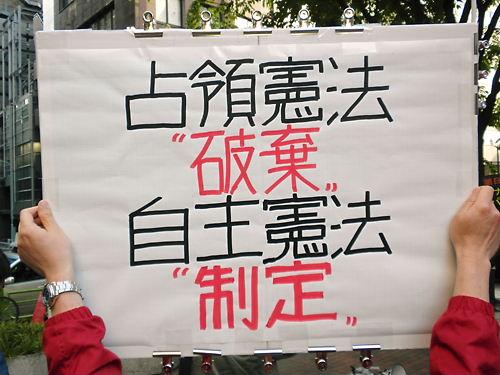 反日マスコミと占領憲法をぶっ潰すデモ!!朝日新聞襲撃義挙顕彰!反日分子と占領憲法に死を!20130503