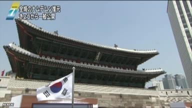 韓国 全焼の門復元し一般公開NHK