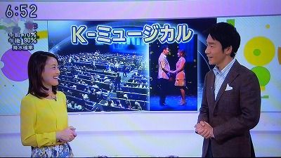 """4月27日NHK「おはよう日本」で""""K-ミュージカル""""の大宣伝"""