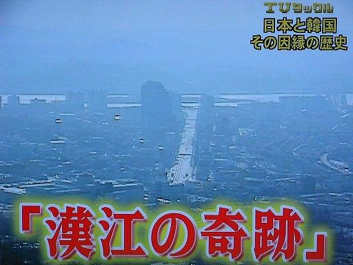 「その成功はソウルを流れる川の名前を取って『漢江の奇跡』と呼ばれた」