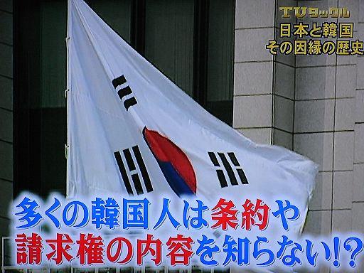 「ところが、大多数の韓国人は請求権問題が解決済みということを知らなかったという。」