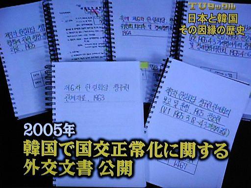 「2005年韓国で国交正常化に関する外交文書が公開され」