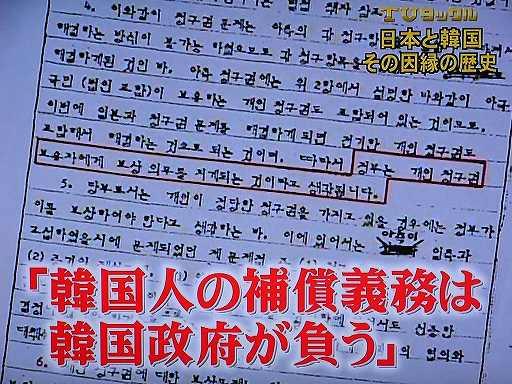 「個人補償問題も韓国政府が責任を持つことで解決済みだったことが明らかになり。」