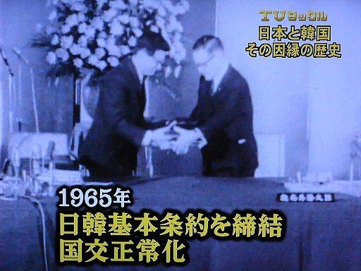 「日本と韓国は長い交渉期間を経て1965年に日韓基本条約を結び国交を正常化」