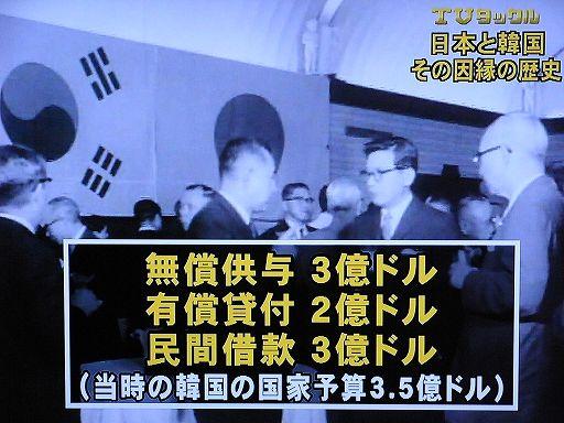 「それにあたり日本は韓国に対し合計8億ドルの経済協力を行うことを決めた。この額は当時の韓国の国家予算の2倍以上である。」