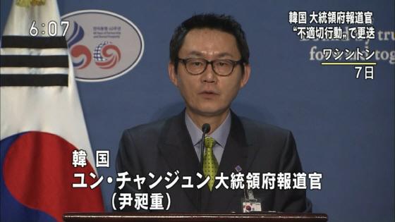 訪米中の韓国大統領府報道官更迭