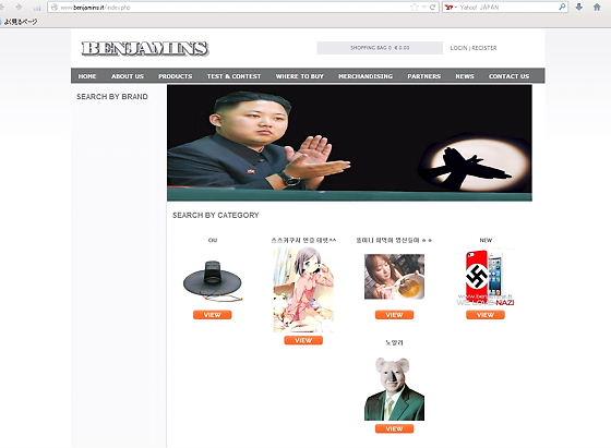 ハッキングされてる時の画像・旭日旗使用のイタリア業者、韓国から抗議受け「嫌なら使うな」・韓国人がハッキング!犯行声明
