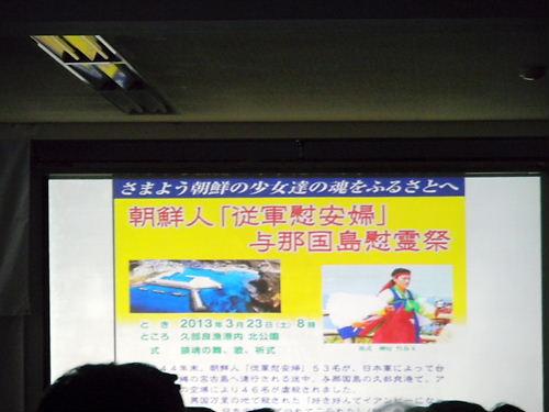 領土死守!国民蹶起大集会・支那、朝鮮から聖地、沖縄、竹島を護ろう!20130513